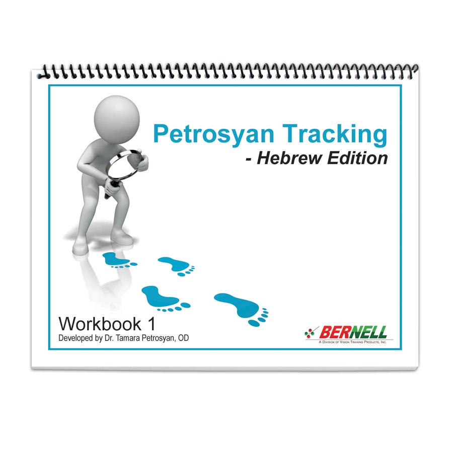 Petrosyan Tracking - Hebrew Edition